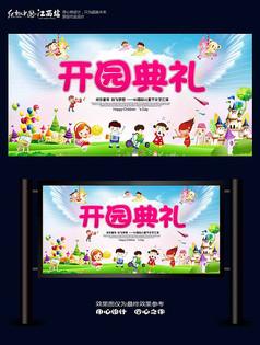 幼儿园开园典礼海报背景设计