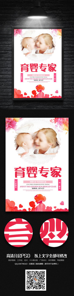 水彩育婴专家育婴培训海报设计