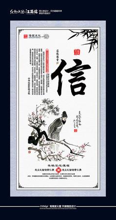 大氣中國風校園文化之信展板