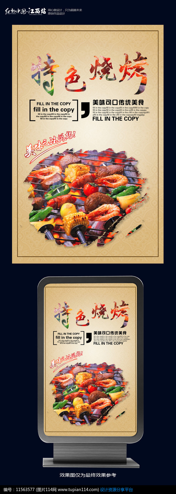 psd素材 广告设计模板 海报设计 创意特色烧烤海报     素材编号