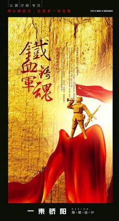 建军节宣传海报设计PSD