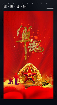 建军节宣传海报设计