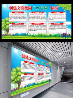 创建文明校园六好标准宣传栏