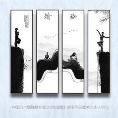 水墨中国风禅意瑜珈挂画