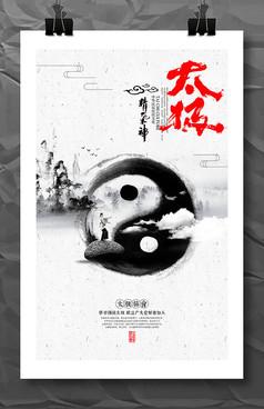 大学太极拳协会招新海报模板