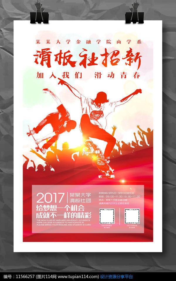 [原创] 大学滑板社团招新海报