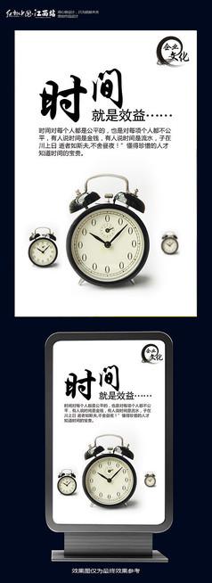 时间效率企业文化宣传海报设计