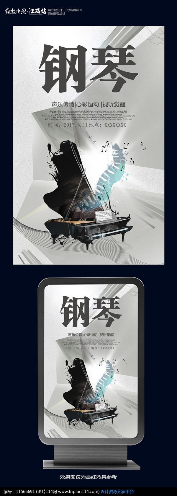 [原创] 钢琴宣传海报设计