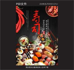 寿司海报设计