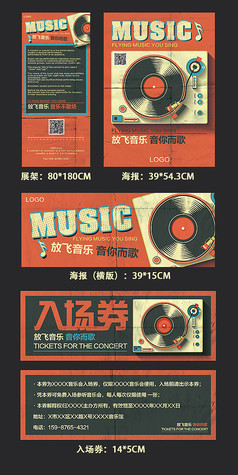红色复古音乐会整套模板