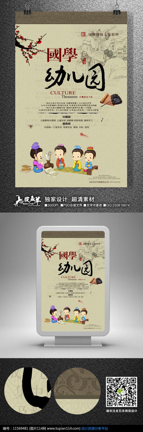 [原创] 中国风国学幼儿园招生海报