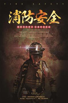 大气消防安全宣传栏展板