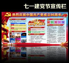 建党节文化宣传展板