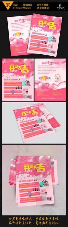 粉红时尚化妆品开业大吉单页