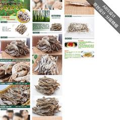 笋干食品详情页