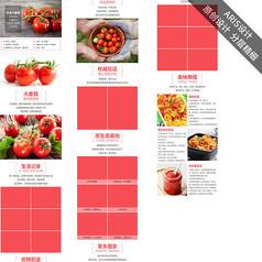 食品简约详情设计