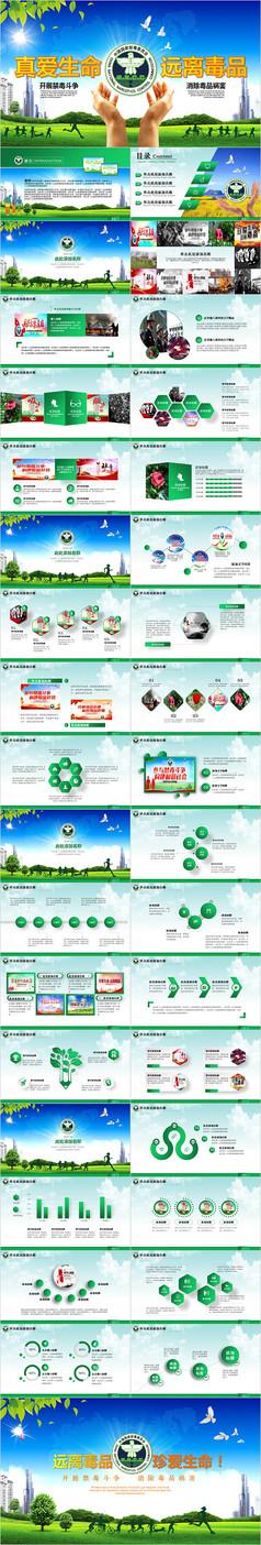 禁毒宣传反毒品日PPT模板