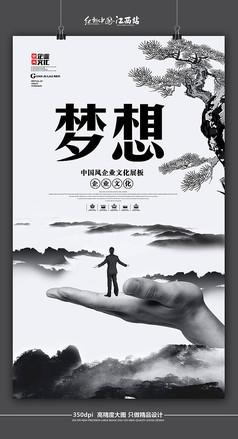 1中国风水墨企业文化之梦想