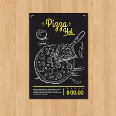 时尚创意披萨必胜客宣传海报