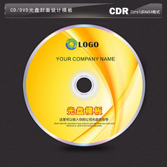 黄色背景线条软件光盘设计