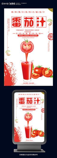 创意时尚番茄汁海报模板