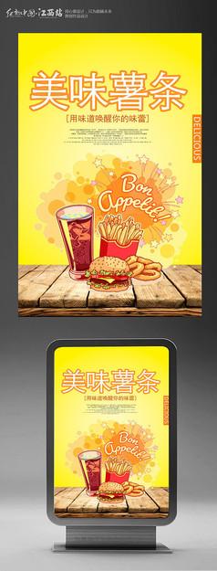 时尚快餐美食薯条海报