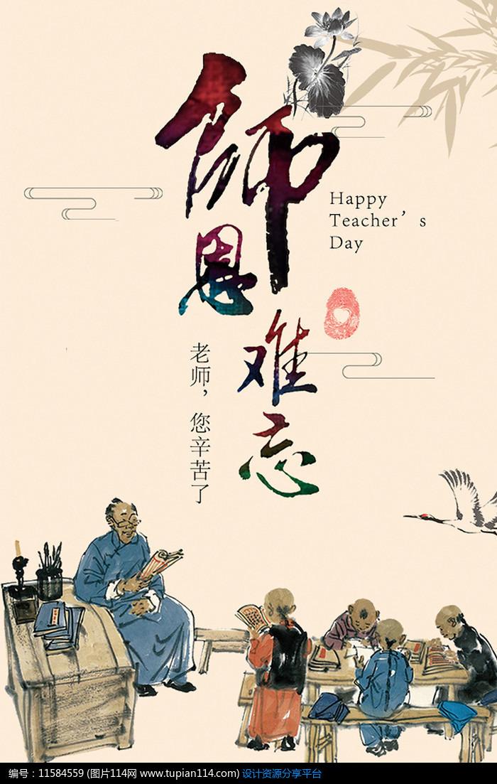 中国风教师节师恩难忘设计海报图片