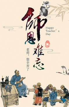 中国风教师节师恩难忘设计海报