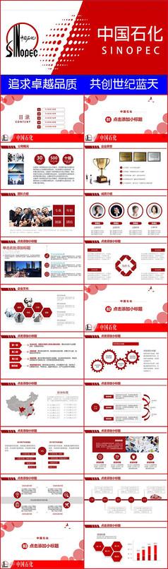 中国石化年中工作总结PPT
