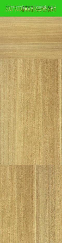 木材质高清图片