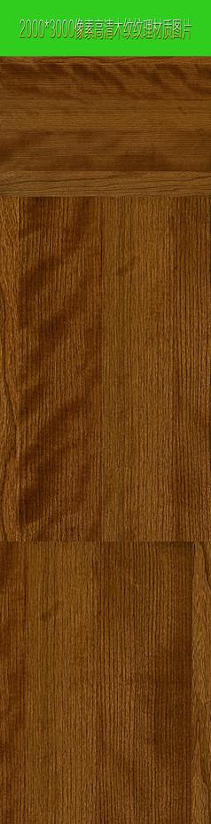 深化木纹理高清图片