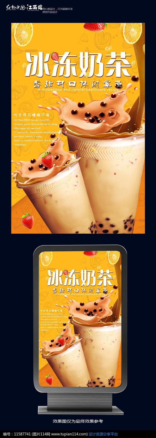 [原创] 创意奶茶促销海报设计