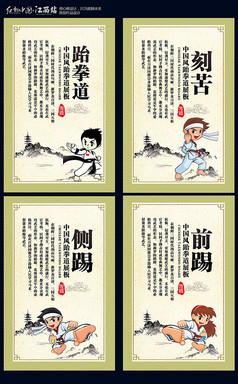 中国风跆拳道室内展板挂画设计