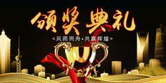 企业圣杯颁奖典礼展板