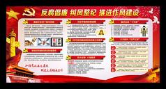 2017党风廉政建设宣传栏