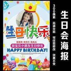 生日宴宣传海报