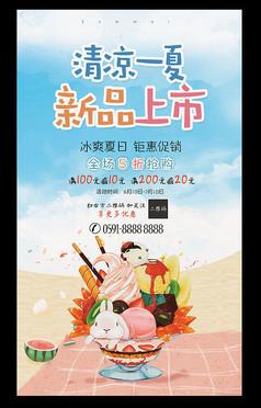 夏季新品上市冷饮店海报