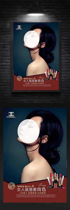 美妆店美容彩妆海报设计