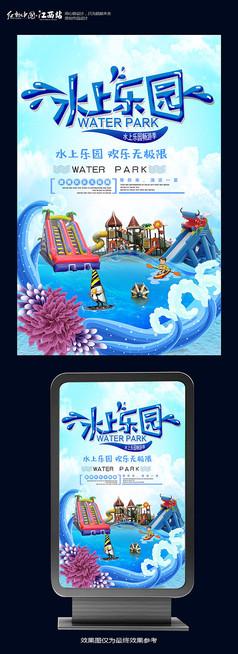 水上乐园海报设计