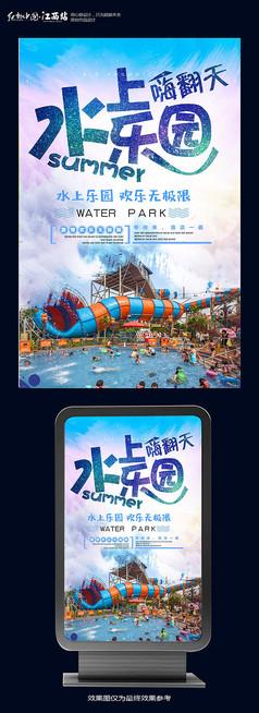 水上乐园嗨翻天海报设计