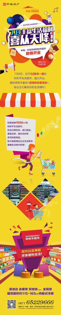 炫酷超市開業海報