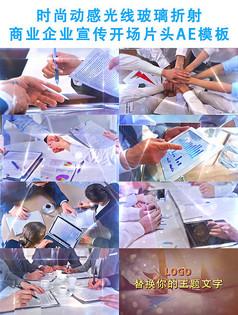 动感光线玻璃商业企业宣传片头