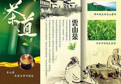 茶文化三折页设计海报