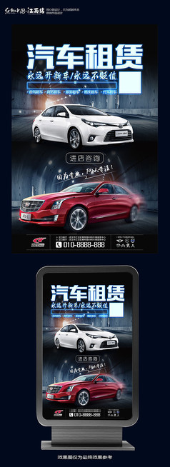 汽车出租宣传海报