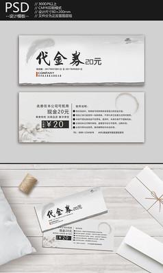 中国风创意代金券