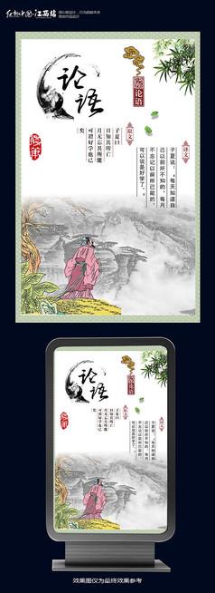 创意学校论语经典传统文化海报