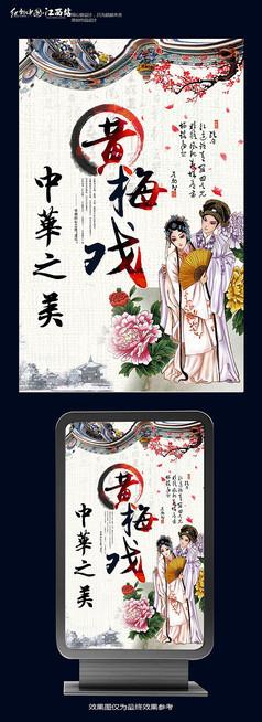 中国风黄梅戏海报宣传设计