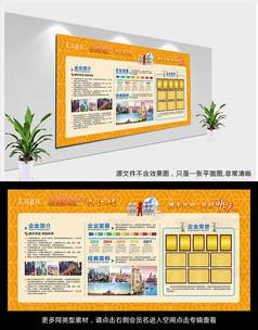 黄色创意企业文化宣传栏设计