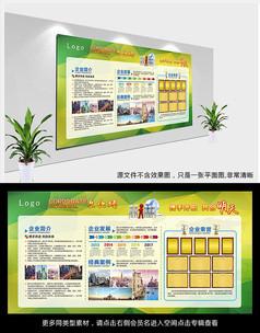 绿色创意企业发展历程宣传栏