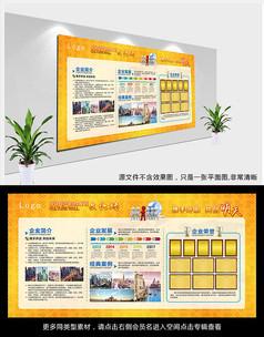 企业发展历程宣传栏展板设计